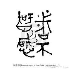 51 best infinite typography logos images on pinterest gemstones Weather Apache chinese calligraphy words of wisdom stock illustration image 2867317