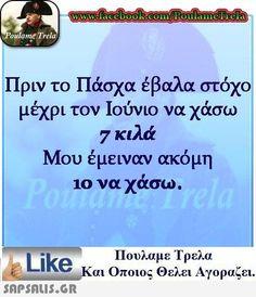 αστειες εικονες με ατακες Smiles And Laughs, Just For Laughs, Photo Quotes, Picture Quotes, Funny Images, Funny Pictures, Funny Pics, Funny Greek Quotes, Funny Statuses