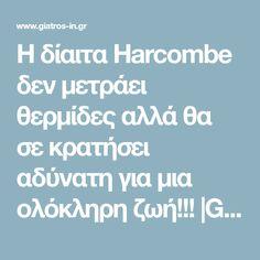 Η δίαιτα Harcombe δεν μετράει θερμίδες αλλά θα σε κρατήσει αδύνατη για μια ολόκληρη ζωή!!! |Giatros-in.gr