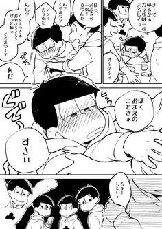 【カラ一漫画】「カラ松は一松よろしくぅ」(六つ子)