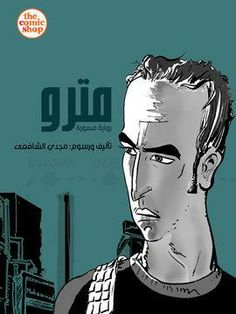 Arab Comics From Micky Mouse to Handala   Cover page of the graphic novel 'Metro' (image: The Comic Shop)