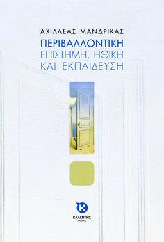 http://www.kalendis.gr/e-bookstore/vivlia-gia-enilikes/panepistimiaka/product/158-