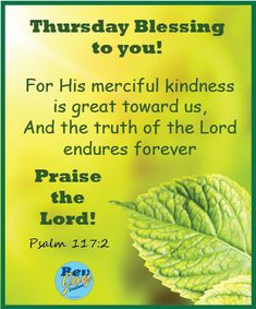 Thursday Blessing to You - His merciful kindness is great towards us... Praise the Lord (Psalm 117:2)