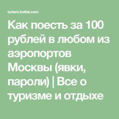 Как поесть за 100 рублей в любом из аэропортов Москвы (явки, пароли) | Все о туризме и отдыхе