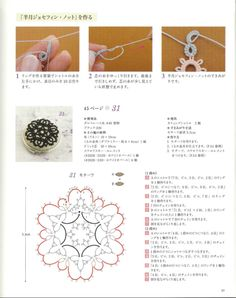 Gallery.ru / Фото #16 - Sutekina Komono - Tatting Lace Beautiful Items - 2012 - mula
