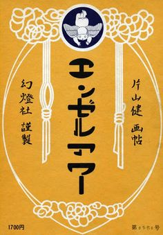ken Katayama, 1971                                                                                                                                                                                 もっと見る