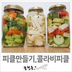 [BY 꽃청춘이주부] 피클담그는법,간단한 오이피클 만드는 법,피클담그는법,콜라비피클                 ... Korean Food, Food Plating, No Cook Meals, Pickles, Cucumber, Mason Jars, Brunch, Food And Drink, Pasta