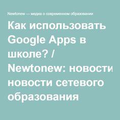 Как использовать Google Apps в школе? / Newtonew: новости сетевого образования