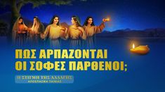 "Gospel Movie Clip ""The Moment of Change"" - How Are Wise Virgins Raptured? Christian Films, Christian Videos, Kingdom Of Heaven, The Kingdom Of God, True Faith, Faith In God, Films Chrétiens, Video Gospel, Saints"