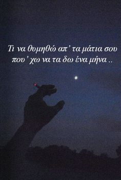 Love Others, Love You, My Love, Night Secrets, Only Song, Meaning Of Life, Greek Quotes, Some Words, Lyric Quotes