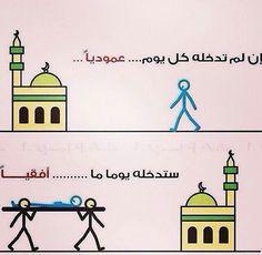 اللهم علق قلوبنا بالمساجد