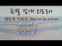 [knot]두벌감개외도래 How to tie a knot 組紐 結び方 Friendship Knot, Friendship Bracelets, Macrame Knots, Micro Macrame, Macrame Tutorial, Bracelet Tutorial, Jewelry Knots, Jewellery, Rope Crafts