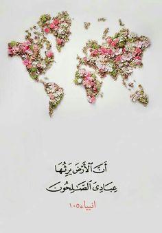 """] que la terre sera héritée par Mes bons serviteurs"""". Quran Wallpaper, Islamic Quotes Wallpaper, Quran Arabic, Islam Quran, Beautiful Arabic Words, Arabic Love Quotes, Islamic Nasheed, Allah, Noble Quran"""