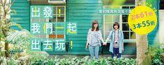 墨刻精選旅遊電子書/2本61折/3本55折(~8/28)