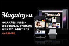 Magalry / マガリー - 人気有名人のここでしか読めないWebマガジン
