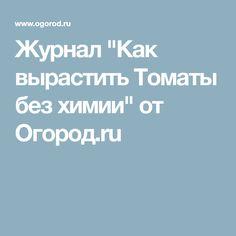 """Журнал """"Как вырастить Томаты без химии"""" от Огород.ru"""
