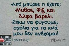 Χχ Clever Quotes, Funny Quotes, Funny Greek, Word 2, Greek Quotes, True Words, Funny Images, The Funny, Sarcasm