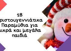 Θεατρικό παιχνίδι: 8 Εύκολα παιχνίδια έκφρασης | Ονειροβάτες Kai, Teddy Bear, Classroom, Class Room, Teddy Bears, Chicken