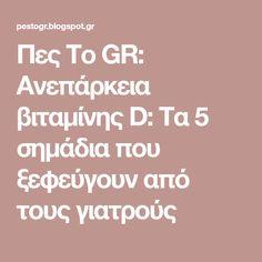 Πες Το GR: Ανεπάρκεια βιταμίνης D: Τα 5 σημάδια που ξεφεύγουν από τους γιατρούς