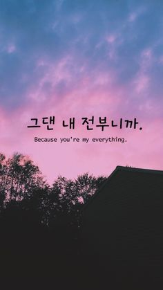 Imagen de korean, aesthetic, and kpop