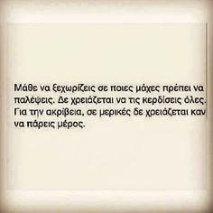 Έτσι! 👌😉 Best Motivational Quotes, Inspirational Quotes, Movie Quotes, Life Quotes, Special Words, Live Laugh Love, Greek Quotes, English Quotes, Strong Women