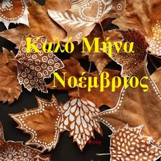 Νοέμβριος Καλό Μήνα           -            Η ΔΙΑΔΡΟΜΗ ® Mina, Colours, Blog, November, Greek, Autumn, Beautiful, Art, Flowers