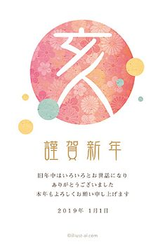 2019 New Year Card New Year Card Illustration Ai - The Home Decor Trends Chinese New Year Decorations, New Years Decorations, New Year Card Design, Chinese New Year Card, Red Packet, New Year Images, New Years Poster, Sale Banner, Japanese Design