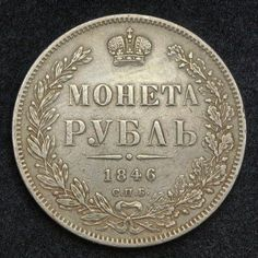 Coins of the Russian Empire - Coin Rouble - Монета Рубль, St. Russian Money, Foreign Coins, Coin Art, Gold And Silver Coins, Uncirculated Coins, Antique Coins, Old Money, World Coins, Rare Coins