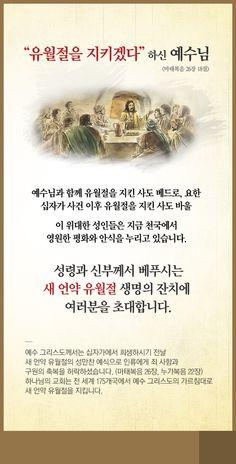 하나님의교회_유월절이다.jpg
