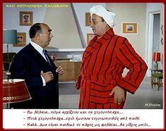 20 φωτογραφίες με ατάκες από την ταινία, Κάτι κουρασμένα παλληκάρια (μέρος 1ο)   Ελληνικός κινηματογράφος Funny Greek Quotes, Funny Quotes, Make Smile, Picture Video, Hilarious, Cinema, Lol, Actors, Movies