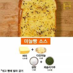 핵꿀맛 소스 레시피들 모음 : 네이버 블로그 Cooking Dishes, Cooking Tips, Cooking Recipes, Healthy Recipes, A Food, Food And Drink, Survival Food, Korean Food, Food Plating