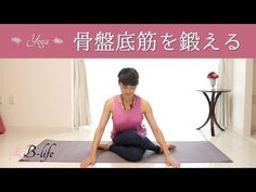 骨盤矯正ヨガ Part2 5分でできる骨盤のゆがみリセット術! - YouTube Body Challenge, My Yoga, Yoga Poses, Body Care, Pilates, Healthy Lifestyle, Health Care, Health Fitness, Exercise