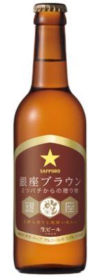 「銀座ブラウン」の味わいは、「ミツバチ酵母」が発酵中に生み出すシナモンの香りにより、通常のビールよりも香りが高く、甘い香りが特長です。 世界初!ミツバチが運んできた酵母で醸造したビール「銀座ブラウン」333ml×12本入り5250円(限定500セット)