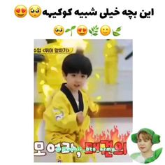 Cute Funny Baby Videos, Crazy Funny Videos, Funny Videos For Kids, Cute Couple Videos, Jungkook Abs, Kim Taehyung Funny, Foto Jungkook, Funny Minion Videos, Funny Prank Videos