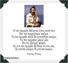 ΡΙΤΣΟΣ  greek quotes Sea Quotes, Greek Quotes, Happy Quotes, Book Quotes, Words Quotes, Sayings, Greek Sea, Greek Words, Interesting Quotes