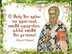 Orthodox Prayers, Orthodox Christianity, Greek Memes, Greek Quotes, Religious Images, Religious Icons, Greek Beauty, Life Is Precious, Perfect Word