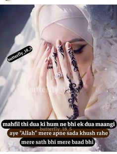 Best Couple Quotes, First Love Quotes, True Love Quotes, Romantic Love Quotes, Muslim Love Quotes, Beautiful Islamic Quotes, Islamic Inspirational Quotes, Allah Quotes, Urdu Quotes