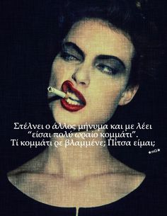 Image about greek quotes in stixakia by Marialena Me Quotes, Funny Quotes, Greek Quotes, Wise Words, Find Image, Truths, Poetry, Let It Be, Thoughts