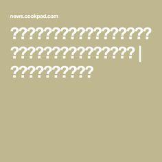 超ホクホク!「アボカドの唐揚げ」を作ってみたら、美味しすぎた!! | クックパッドニュース