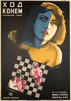 A Shrewd Move (1927) by Vladimir and Georgii Stenberg.