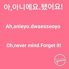 Oh nevermind, forget it. Korean Slang, Korean Phrases, Korean Quotes, Language Study, Learn A New Language, German Language, Japanese Language, Spanish Language, French Language