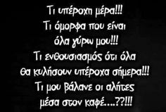 Funny Greek, Good Morning, Funny Quotes, Lol, Jokes, Messages, Let It Be, Humor, Gluten