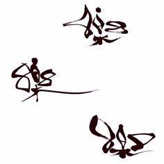 """楽""(raku/tanoshii)••• fun/joyful/cheerful  #shodo #calligraphy #art #書道"