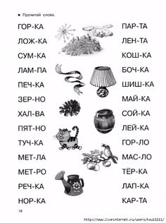 Russian Language Lessons, Russian Lessons, Russian Language Learning, Mac, Infant Activities, Activities For Kids, Cerebral Palsy, Educational Games, Early Learning