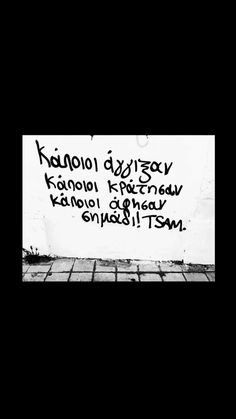Greek Quotes, New Quotes, Sadness, Graffiti, Cards Against Humanity, Words, Crafts, Diy, Manualidades