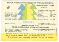 """1973 г. Первая этикетка """"Минеральная вода Омская-1"""""""