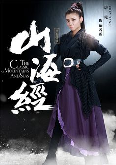 The Classic Of Mountains And Seas 2015 《山海经之赤影传说》 - Wuxia Series - Ancient Chinese Series - Wuxia, The Legend of Qin and Ancient Series Forum and Downloads
