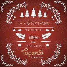 Τα Χριστούγεννα δεν είναι εποχή... είναι ένα συναίσθημα! Chalkboard Quotes, Art Quotes