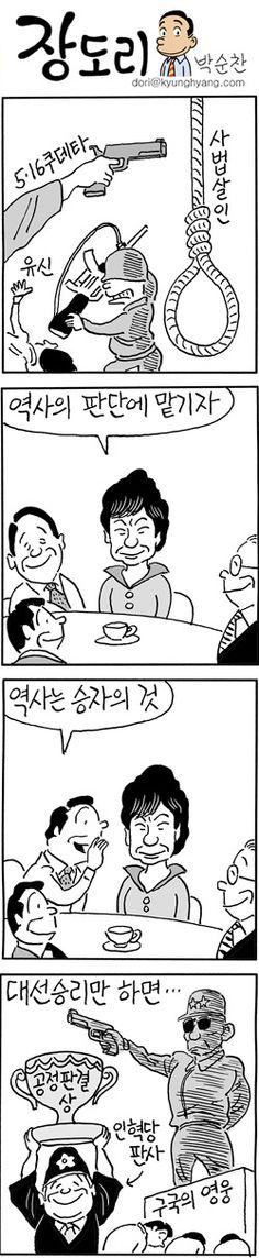 역사는 승자의 것. 9월 12일 경향신문, 박순찬 화백의 장도리로 시작합니다. http://j.mp/7TxscV