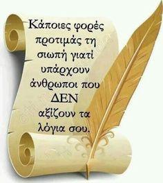 """Εύχομαι σε τούτη τη νέα χρονιά του 19 να μπορέσει ο καθένας μας να πραγματοποιήσει τις επιθυμίες του ώστε να μη μείνουν μόνο ως """"ευσεβείς πόθοι"""". Υγεία,τύχη και ανθρωπιά!!! Unique Quotes, Clever Quotes, Advice Quotes, Book Quotes, Motivational Quotes, Inspirational Quotes, Greek Quotes, Deep Words, Picture Quotes"""